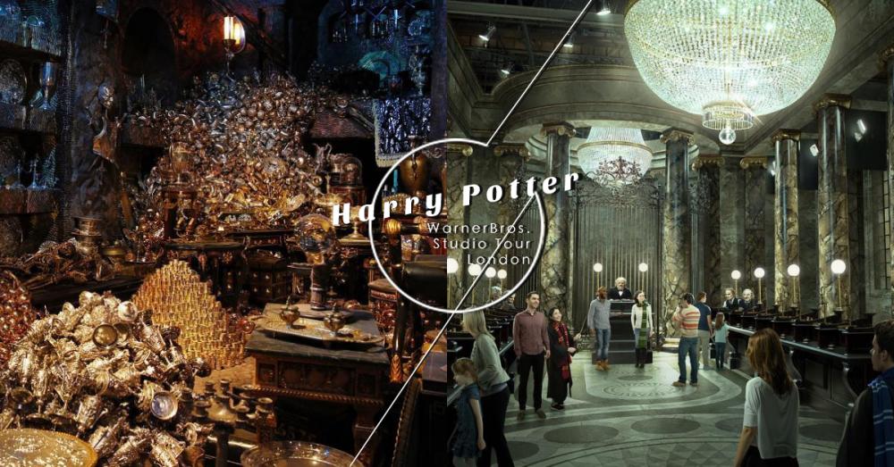 鐵粉快衝!2019倫敦哈利波特影城最新「古靈閣巫師銀行」開幕!拿起魔杖闖英國魔法界守衛最森嚴金庫!