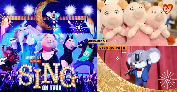 直擊日本環球影城最新音樂劇「SING ON TOUR」開幕!《歡樂好聲音》爆萌無尾熊實體化high翻全場!