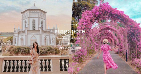 【波波新加坡】精選5個爆紅景點!猶如歐洲世外桃源的美景,你說能不朝聖嗎?