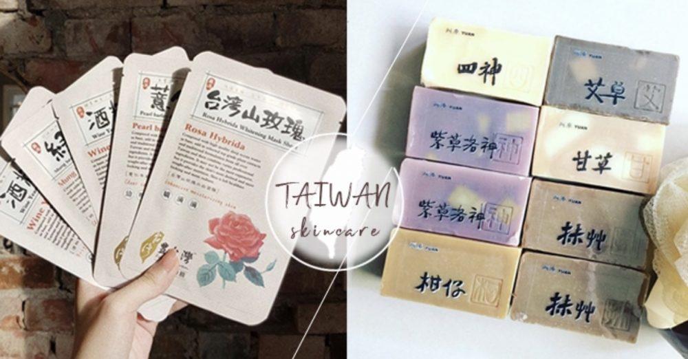 【台灣遊必買】網友認證這 6 間台灣實力保養必買篇!敏感肌面膜、消背痘手工皂根本平靚正之選!