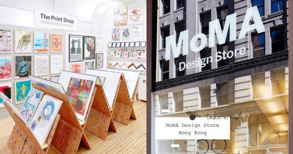亞洲首間旗艦店必逛!紐約超人氣MoMA DESIGN STORE 8月超震撼空降K11 MUSEA!