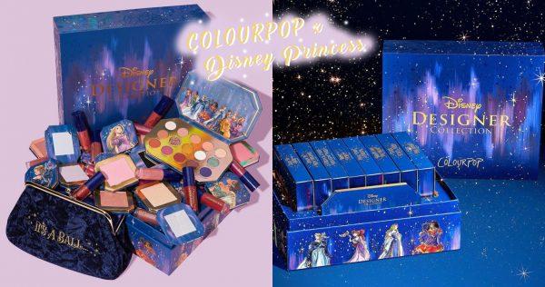 迪土尼粉絲要瘋了!史上最狂8公主聯乘Colourpop星空舞會系列!長髮公主推玫瑰奶茶色超值得收藏!