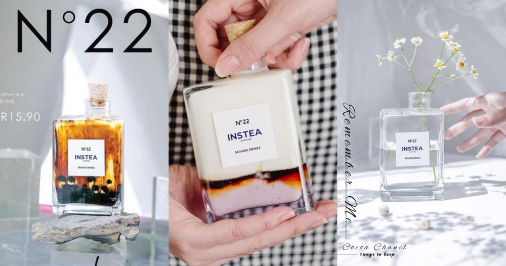 香水甜度要多少? INSTEA推出「珍珠奶茶玻璃香水瓶系列」,買野飲都顯得格外奢華有質感!