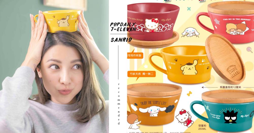 無預警開賣!7-Eleven「Sanrio x Lowrys Farm限量版陶瓷杯連竹蓋」27/11來襲!換購方式公開!