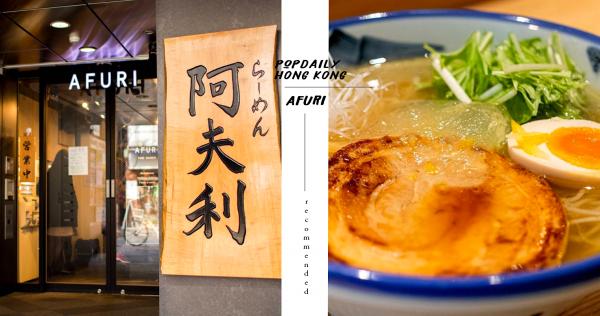【快訊】東京旅遊必吃AFURI阿夫利拉麵明年1月登港!鎮店之寶超清爽「柚子鹽拉麵」食到喇~