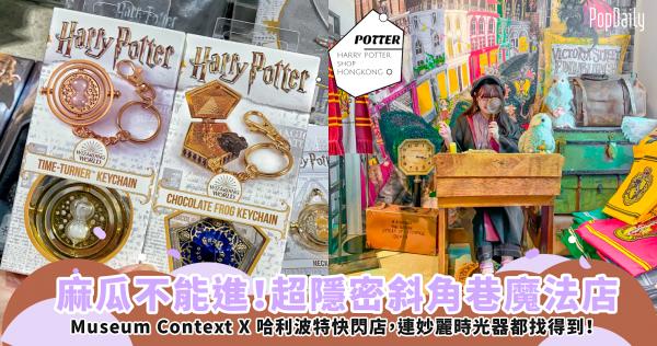 麻瓜不能進!超隱密斜角巷魔法店「Museum Context X 哈利波特快閃店」連妙麗時光器都找得到!