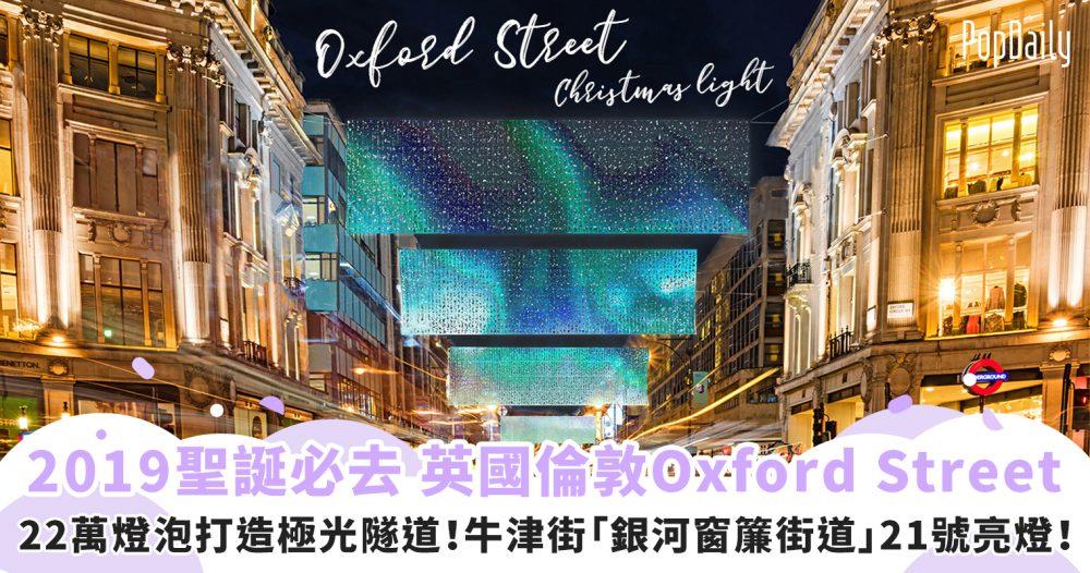 22萬燈泡打造極光隧道!2019英國倫敦Oxford Street聖誕必去「銀河窗簾街道」亮燈快訊!