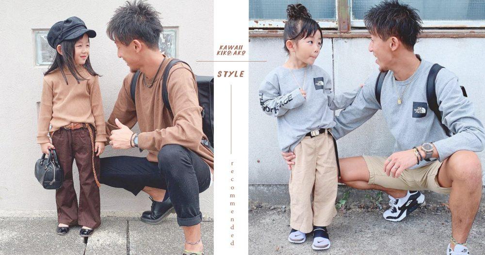 這對太甜了!日本帥爸爸與 4 歲小Kiko的「前世情人穿搭」紅爆IG!滿滿戀愛感讓人羨慕~