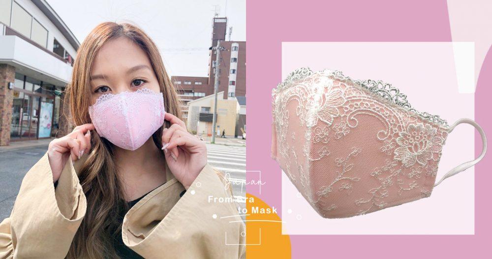 日本老字號內衣製造商生產「胸圍口罩」!70港元有3個!粉紅蕾絲款超卡嘩依~