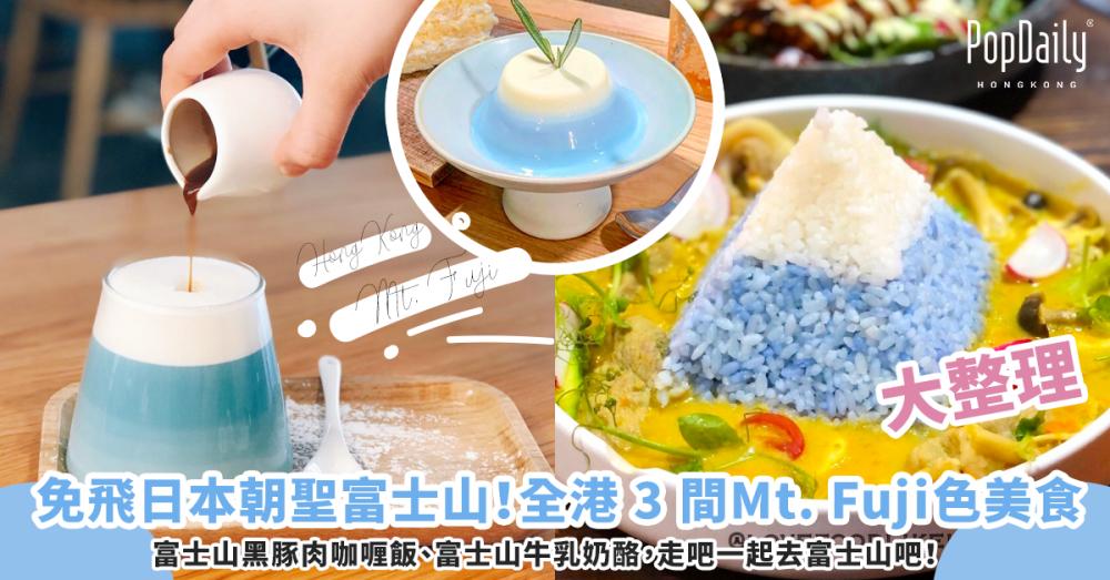 在香港也能朝聖富士山?全港 3 間日系富士山咖啡店大整理!超治癒漸層藍調牛乳奶酪、咖哩飯超吸眼!