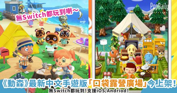 【快下載】無Switch都玩到!《動森》最新中文手遊版「口袋露營廣場」今上架!支援iOS/Andriod