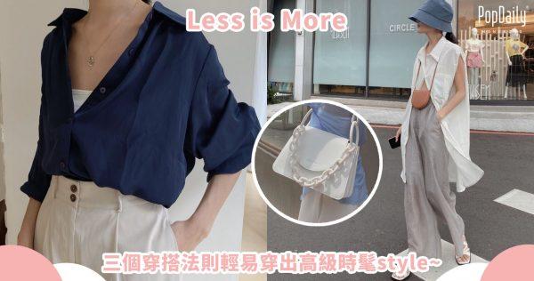 簡單時尚美,Less is More三個穿搭法則,輕易穿出高級時髦style~快點記下來!