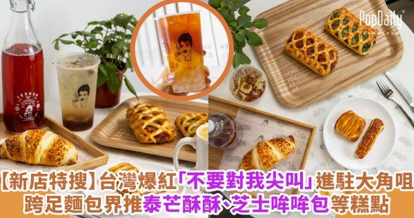 跨足麵包界!台灣爆紅茶飲「不要對我尖叫」進駐大⾓咀!增設泰芒酥酥、芝⼠哞哞包等系列茶點!