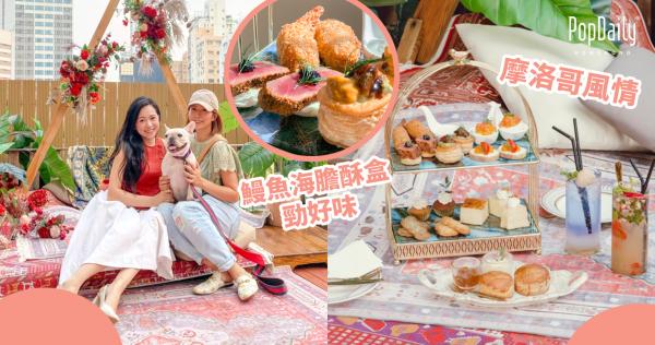 如置身摩洛哥異想世界!旺角超人氣Morokok餐廳推全新「熱帶風情下午茶」網友:奢華美點媲美酒店!