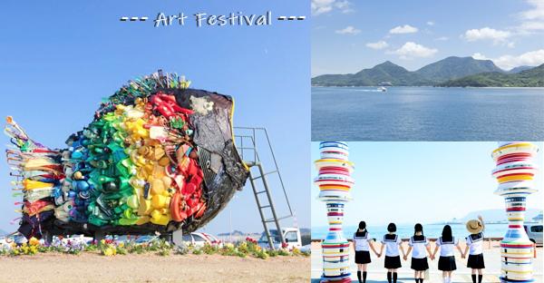 【香川・岡山】瀬戸内国際芸術祭へ行くべき5つの理由!アクセス、フリーパス情報も