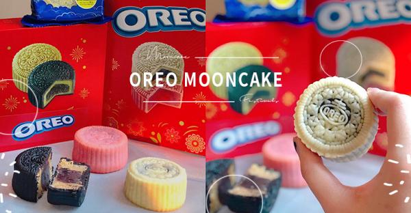 Oreo 新搞作推出中秋迷你月饼系列!4款口味展现最甜美姿态,绝对是这个中秋送礼的最佳选择!