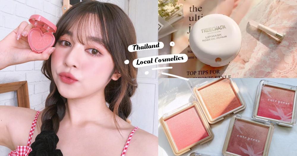 属于小资女的宝藏,6个「泰国小众品牌」美妆推荐,你不容小觑的泰国实力!