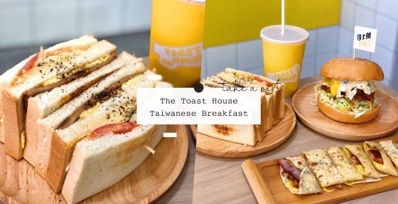 用正宗台式早点唤醒你嗜睡的灵魂!台湾人气早餐The Toast House多士号吉隆坡登场!
