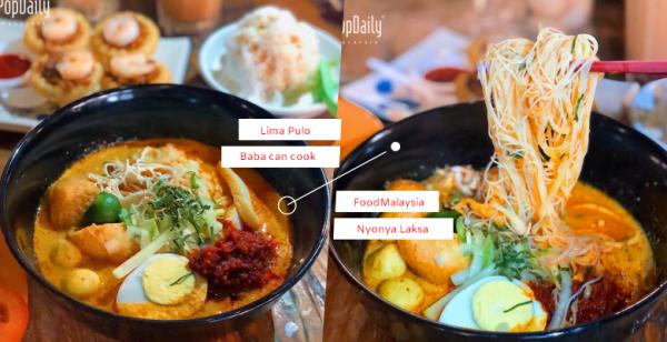 都市探索也能寻获道地风味!正宗娘惹餐厅Lima Pulo : Baba can cook为午餐预留一碗香醇Laksa