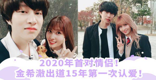 【波波快讯】2020年首对艺人情侣!金希澈出道15年首次认爱,4年前就对MOMO心动!