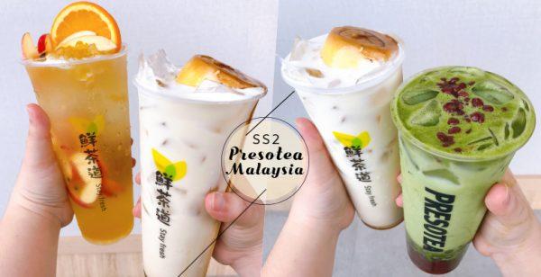 内行饮料控大推!真正香浓奶茶味是这样,马来西亚首间「Presotea鲜茶道」分店在SS2开张!