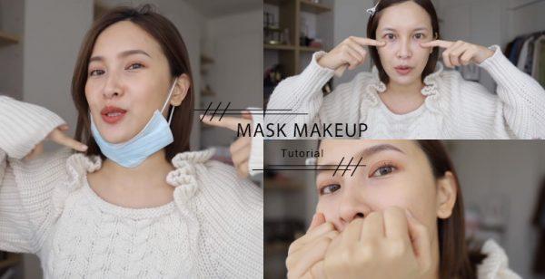 """口罩闷着妆都融了? ! YouTuber黄小米Mii教你""""不沾口罩""""的完美口罩妆!"""