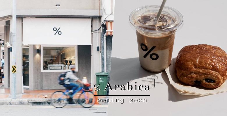 世界级网红咖啡「%Arabica」已来到Pavilion KL开分店!官方宣布3月27日开张!