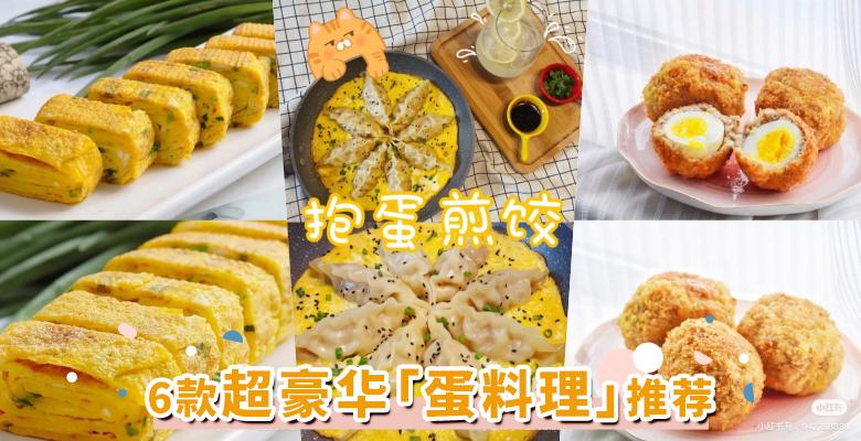 立刻奉上给主厨妈妈!推荐6种超豪华「蛋料理」,早午晚食谱大不同!