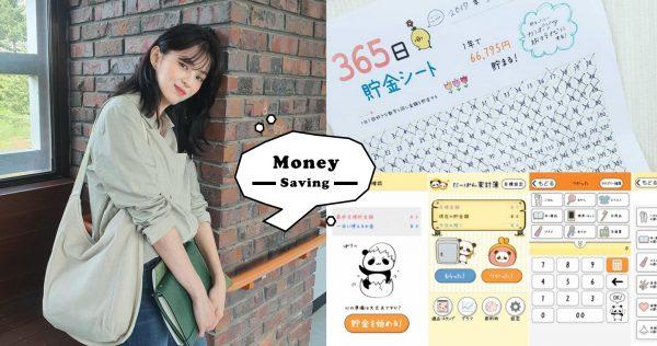 如何快速存钱?2021必学7招「存钱方法推荐」,你也可以成为小富婆!
