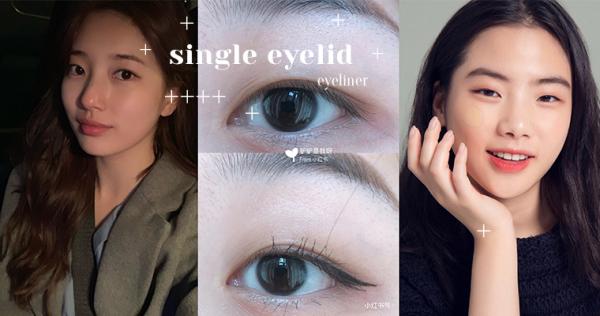 单眼皮和内双适用!教你们正确的「眼线画法」,别再把眼线当眼影画了啦