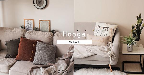 到百货公司逛起来! Hooga 居家选物推荐,打造属于自己的质感北欧房间