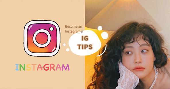 IG经营七大守则!编辑私藏妙招、黄金发文时段公开,学起来你也是人气Instagramer!