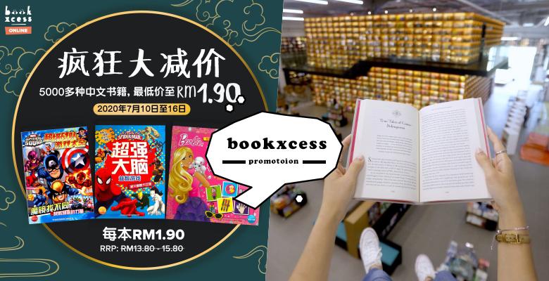 最低价至RM1.90!BookXcess线上中文书籍疯狂大促销,推荐书单带你一次看!