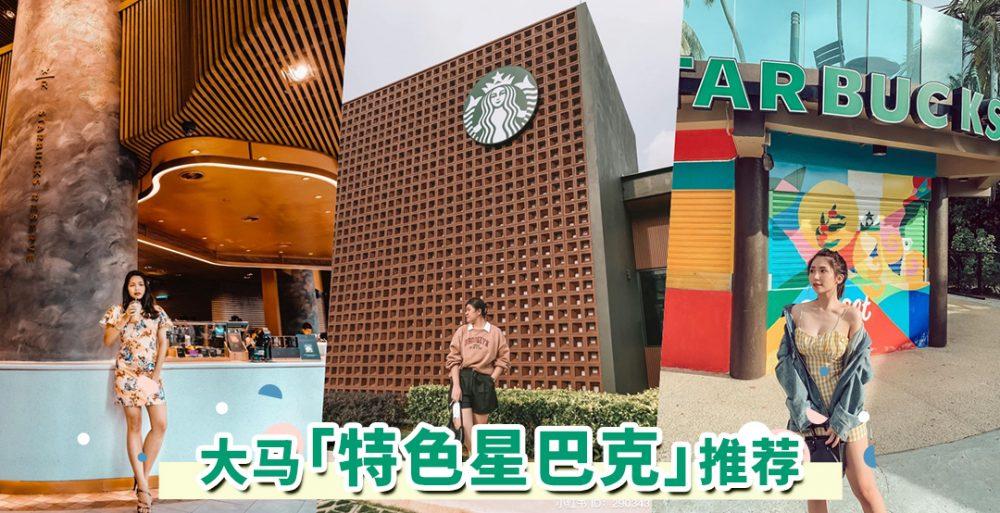 槟城最新「震撼眼球Starbucks」就在这里!本地特色星巴克推荐,气派、怀旧店面统统都有