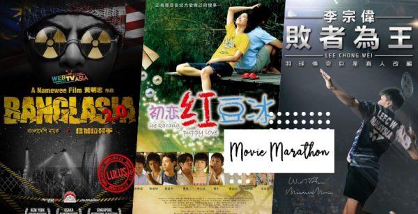 2020年国庆日线上免费看电影合法不违规!WebTVAsia与YouTube联合上线50部大马优质电影