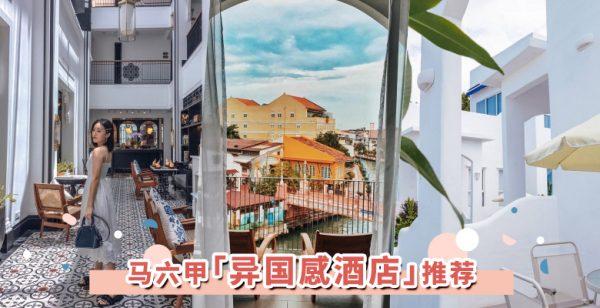 下次到访就住这吧!马六甲「异国感特色酒店」推荐,不说还以为在国外!