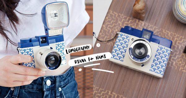 Diana F+ Nami 相机梦幻登场!梦幻系「湛蓝色文青相机」,为你节录生活点滴