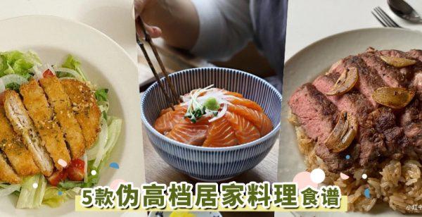 在家也能吃得像餐馆!伪高档居家料理食谱大公开,居家隔离仪式感不能少!