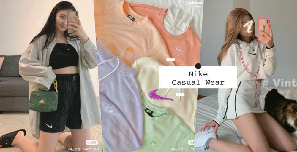 Nike居家服种草特辑!涩谷街头酷妹穿搭,打造居家伸展台上的「新常态」