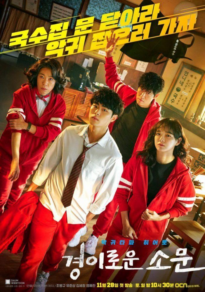 2020必看!年度评价最高韩剧TOP11,全看过才是资深韩剧控!