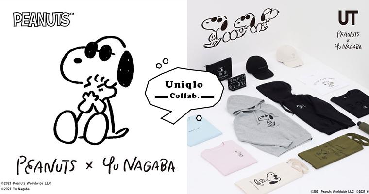 Uniqlo 联名日本人气插画家重磅登场!超可爱文青风史努比准备加入我的衣柜吧