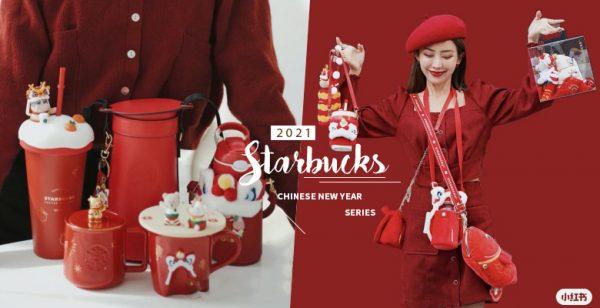 打响新年的好运与祝福!星巴克「牛年系列周边」,女孩新年包包有着落了!