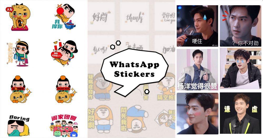 40款WhatsApp Sticker推荐!可爱逗趣Sticker懒人包送你,附加BLACKPINK、杨洋、肖战、白敬亭男神贴图!