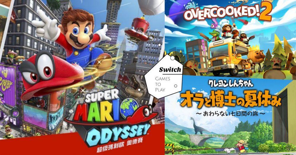 精选16款「Switch必玩游戏」懒人包,让你一人玩、多人玩都能轻松驾驭!