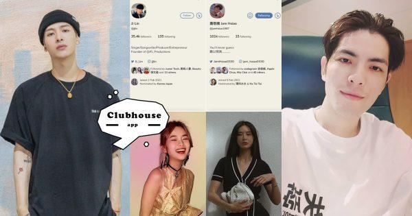 Android用户也能用Clubhouse啦!72位艺人、YouTuber名单大放送,萧敬腾、JJ账号这样搜!