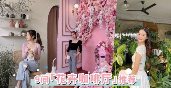 吉隆坡9间「花卉咖啡厅」推荐!与自然秘境邂逅,这几间咖啡厅宛如城市中的小花园!
