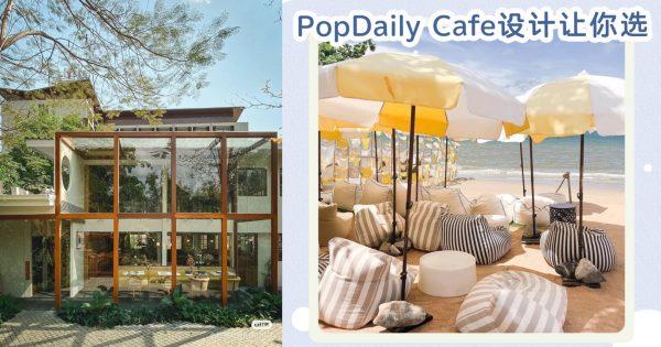 【PopDaily年度惊喜】即将推出全球首家PopDaily Cafe!Cafe设计让你来挑!