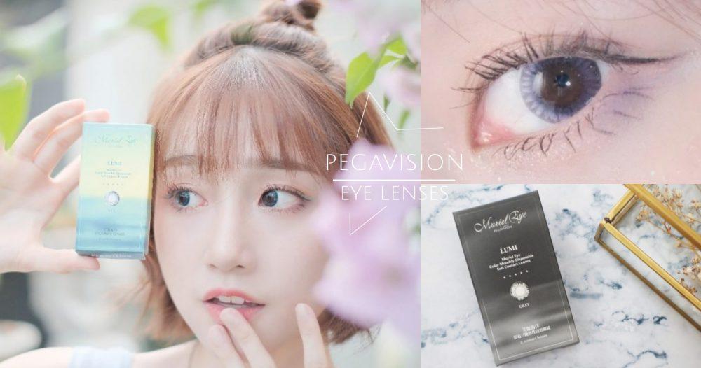 日韩系女神必入手!你和仙女只差一副高颜美瞳,眼神透亮的小心机就在Pegavision!