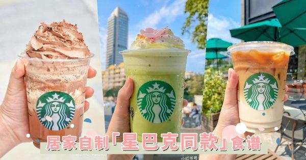 星爸爸得罪了!6杯自制「Starbucks 同款」饮料,抹茶、Oreo星冰乐轻松Get!