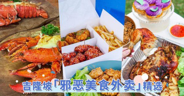 吉隆坡「邪恶美食外卖」精选!爆浆芝士龙虾、烤全鸡统统有,罪惡感满满也要吃!